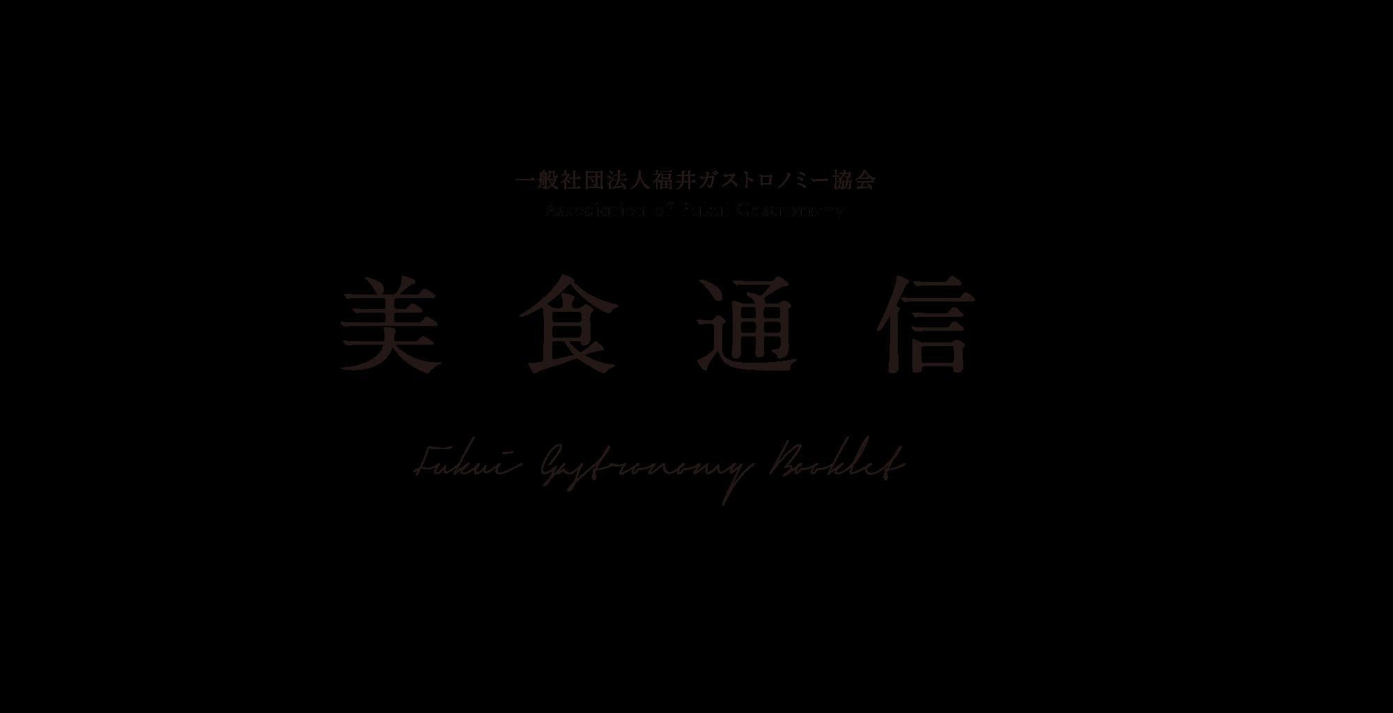 福井ガストロノミー協会